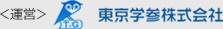 東京学参株式会社ロゴ
